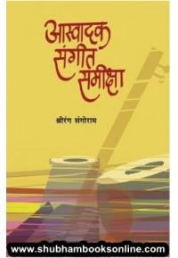 Aswadak Sangeet Sameeksha