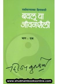 Badaluya Jeevanshaili (Part 1)