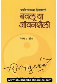 Badaluya Jeevanshaili (Part 2)