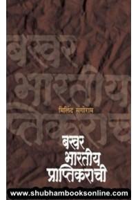 Bakhar Bharatiya Praptikarachi - बखर भारतीय प्राप्तिकराची