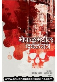 Bhopalmadhil Kalaratra