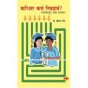 Career kasn Nivadavan - करिअर कसं निवडावं