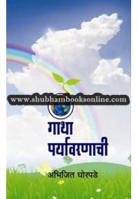 Gatha Paryavarnachi