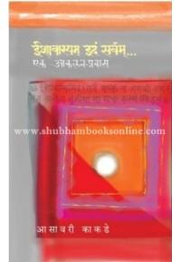 Ishavasayam Idam Sarvam