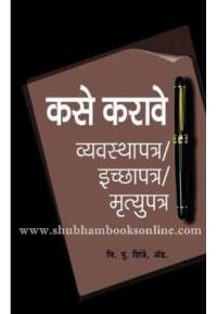 Kase Karave Vyavasthapatra, Ichchapatra,...