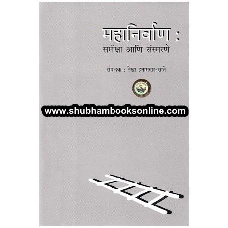 Mahanirvan : Samiksha Ani Sansmarane