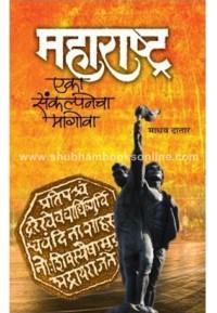 Maharashtra : Eka Sankalpanecha Magowa - महाराष्ट्र एका संकल्पनेचा मागोवा