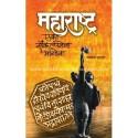 Maharashtra : Eka Sankalpanecha Magowa