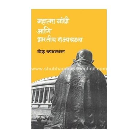 Mahatma Gandhi Aani Bharatiya Rajyaghatana