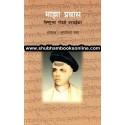 Majha Pravas - माझा प्रवास