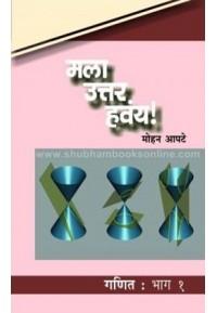 Mala Uttar Havaya - Ganit (Part 1)