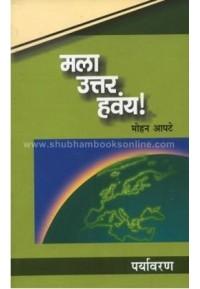 Mala Uttar Havaya : Paryavaran