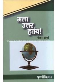 Mala Uttar Havaya : Prithvividnyan