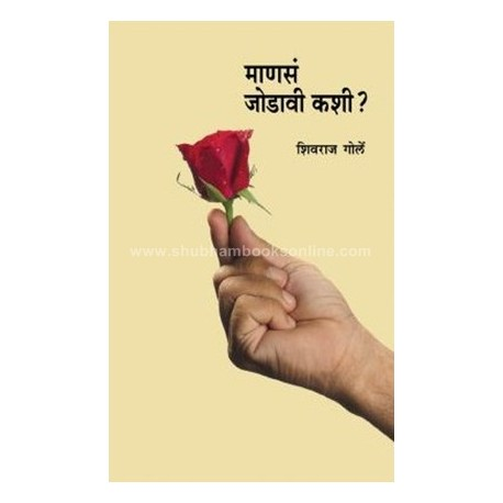 Manasa Jodavi Kashi ?
