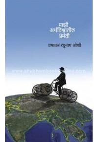 Mazi Arthavishwatil Bhramanti