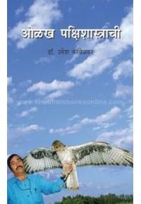Olakh Pakshishatrachi