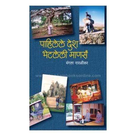Pahilele Desh, Bhetaleli Manasa