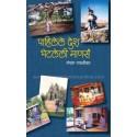 Pahilele Desh, Bhetaleli Manasa - पाहिलेले देश, भेटलेली माणसं