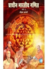 Prachin Bharatiya Ganit (Part 2)