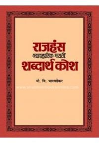 Rajhans Vayaharik Marathi Shabadarthkosh