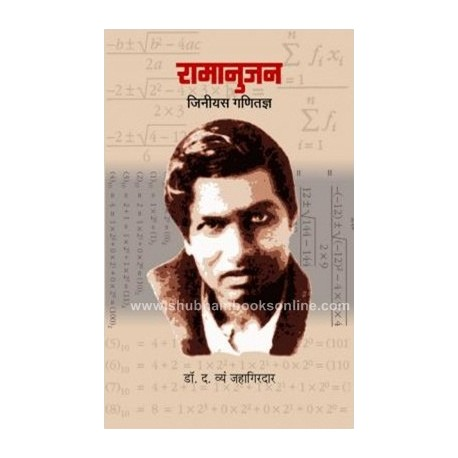 Ramanujan - Genious Ganitadnya