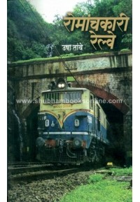 Romanchkari Railway