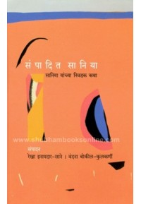Sampadit Sania (Sania Yachya Niwadak Katha)