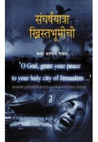 Sangharshayatra Khristabhoomichi - संघर्षयात्रा ख्रिस्तभूमीची