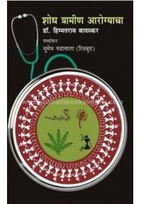 Shodh Grameen Aarogyacha