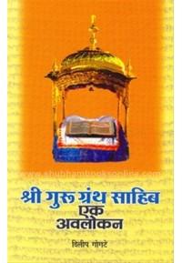Shree Guru Granth Sahib : Ek Avlokan
