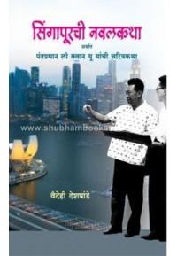 Singaporechi Navalkatha (Biography of Prime...