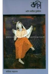 Thhaki Ani Maryadit Purushottam