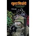 Yuddha Jeevanche - युद्ध जीवांचे