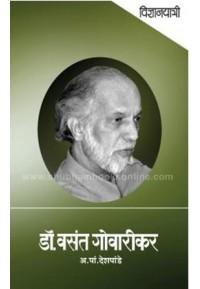 Vidnyanyatri - Dr. Vasant Govarikar