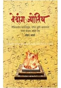 Vedang Jotish