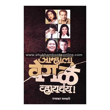 Aamhala Vegla Vhaychay
