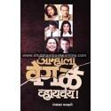 Aamhala Vegla Vhaychay - आम्हांला वेगळं व्हायचंय !