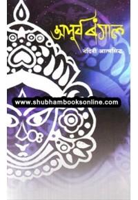 Apurv Bangal - अपूर्व बंगाल