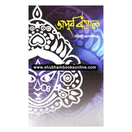 Apurv Bangal