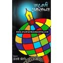 Athvani Pravasachya - आठवणी प्रवासाच्या