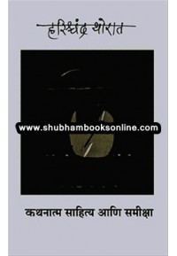 Kathanatma Sahitya Ani Samiksha - कथनात्म साहित्य आणि समीक्षा