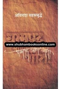 Dhammapad Ani Geeta - धम्मपद आणि गीता