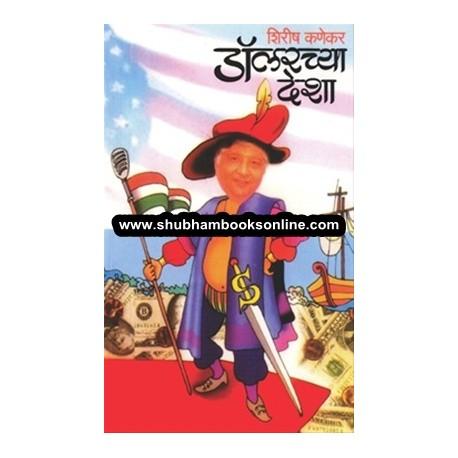 Dollarchya Desha