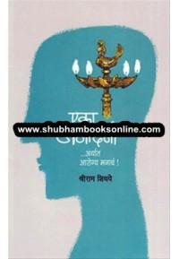 Eka Janardani Arthat Aarogya Manache - एका जनार्दनी अर्थात आरोग्य मनाचं