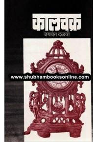 Kalchakra
