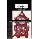 Kalchakra - कालचक्र