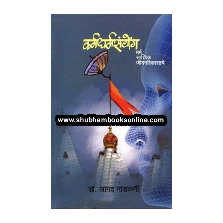 Karmadharm Sanyog