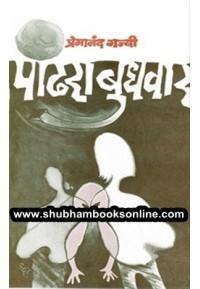 Pandhra Budhwar