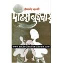 Pandhra Budhwar - पांढरा बुधवार