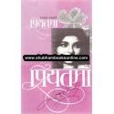 Priyatama - प्रियतमा